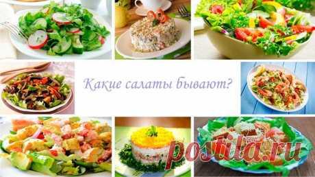 Какие салаты бывают? Названия и ингредиенты.