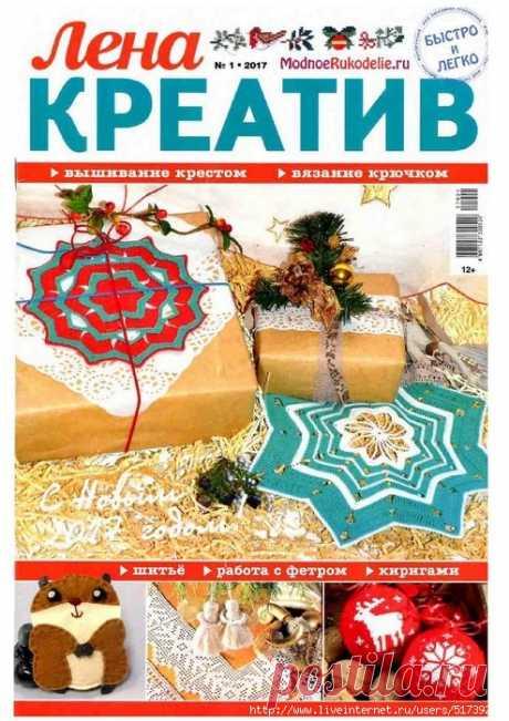 Лена креатив №1 2017.