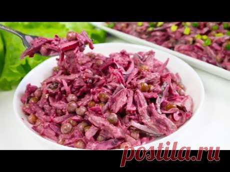 Этот Салат не просто удивил, он Ошеломил!Королевский салат со СВЕКЛОЙ и Мясом! Просто,Но Вкусно!