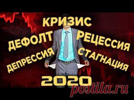 Кризис, рецессия, стагнация, дефолт. Где мы сейчас и что хуже? / Мировая экономика 2020