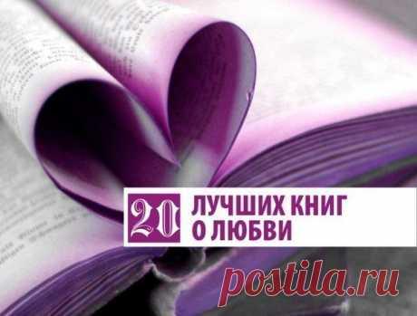 20 лучших книг о любви