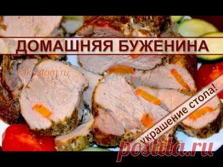 Домашняя буженина: как запечь мясо в духовке, простой рецепт - YouTube