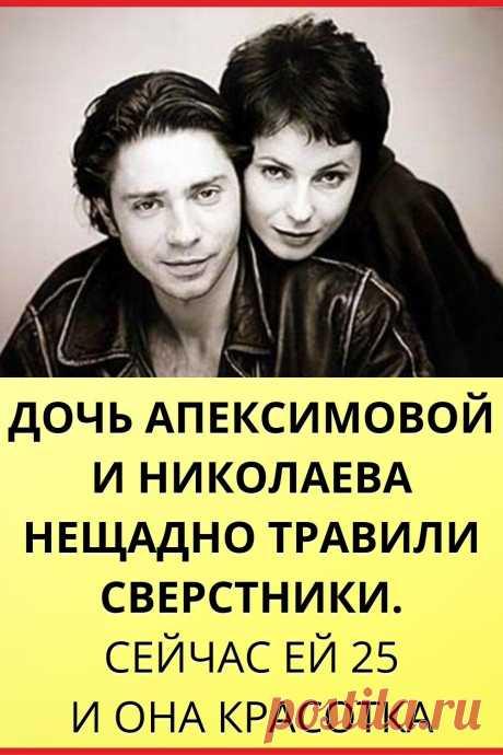 Дочь Апексимовой и Николаева нещадно травили сверстники. Сейчас ей 25 и она красотка