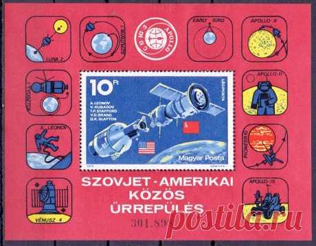 Почтовый блок Венгрия 1975 года, Космос, Союз Аполло СССР США.