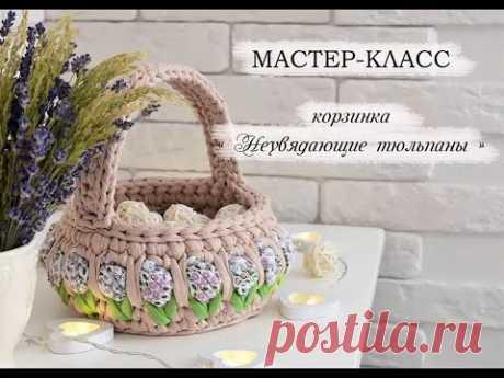 Корзина с тюльпанами из трикотажной пряжи