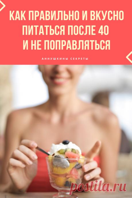 Здесь Вы найдете советы о том, как необходимо правильно питаться после 40 лет, чтобы совершенно не толстеть и не нагружать лишней работой ослабленный организм.