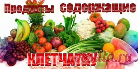 В каких продуктах есть клетчатка - список продуктов - A5List.ru Потребление продуктов с высоким содержанием клетчатки рекомендовано практически всем. Продукты в которых содержится клетчатка - список у нас на сайте