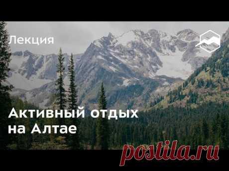 Активный отдых на Алтае - инструкция к применению