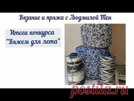 """Итоги конкурса """"Вяжем для лета"""""""