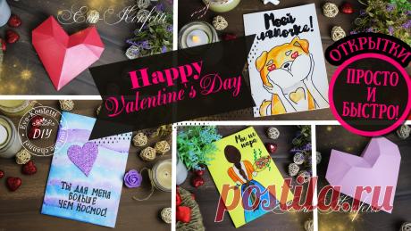 Открытки на День Святого Валентина. Открытки на 14 февраля. Открытки на День влюбленных. Своими руками