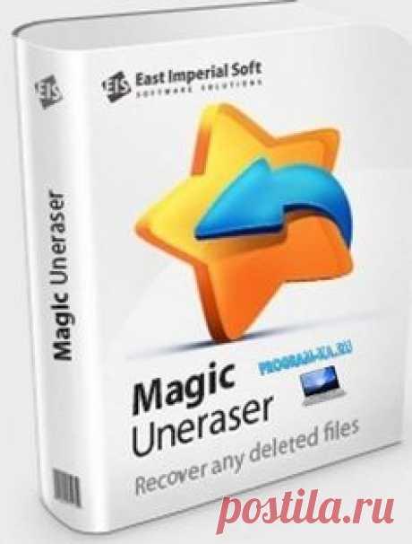 Описание: Magic Uneraser от East Imperial Soft предлагает восстановление файлов всех типов, включая документы, фотографии, mp3 и ZIP файлы. Эти файлы могли быть утеряны при очищении корзины, удалении через командную строку, после форматирования или при удалении без использования корзины. В дополнение к жёстким дискам, программа для восстановления файлов поддерживает любые типы носителей информации