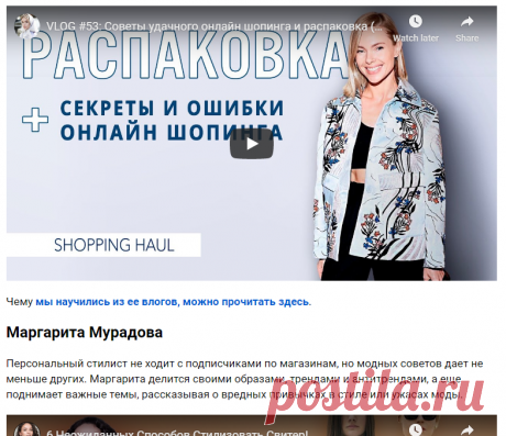 Шопинг-влоги и антитренды: 5 лучших каналов о стиле - Мода - Леди Mail.ru