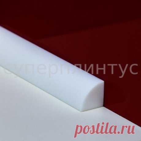 СУПЕРПЛИНТУС - АРТ.СП 1: ванный плинтус, профиль для лаконичных форм