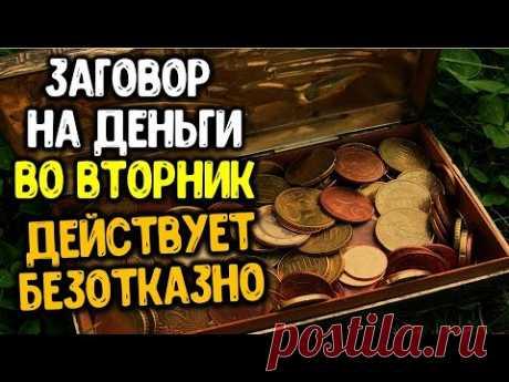 Действует безотказно: заговор на деньги во вторник ~ Эзотерика для Тебя ~