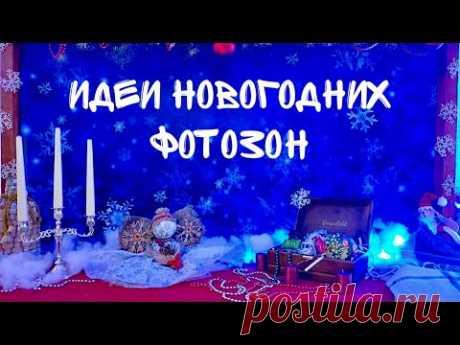 Идеи новогодних поделок в детский сад / 3 новогодние фотозоны