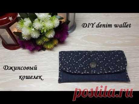 Как сшить джинсовый кошелек с плетеным клапаном - да очень просто!  DIY denim wallet.