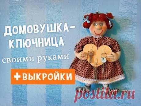 Domovikha-klyuchnitsa the hands
