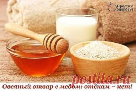 La cocción ovsyanyy con la miel: ¡no existe a los hinchazones!