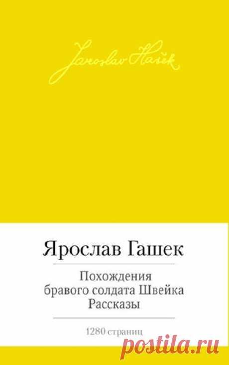Гашек, Ярослав Похождения бравого солдата Швейка