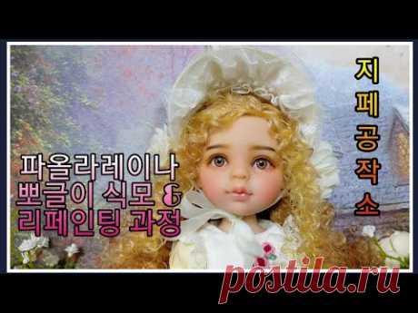 파올라레이나 뽀글이 식모 & 리페인팅 과정-Custom by 지페(doll repaint)