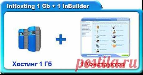 Дисковое пространство 1GB 1 конструктор сайтов Трафик неограничен Количество сайтов 5 Защита от Спама PHP 5.2, MYSQL Комиссионный объем $3CV стоимость хостинга 1 месяц 4,99$ в год 49,90$ Ссылка интернет-магазин:https://ns9onmmh.inweb24.biz/shop Регистрация маркетинговых партнеровhttps://ns9onmmh.inweb24.biz/register