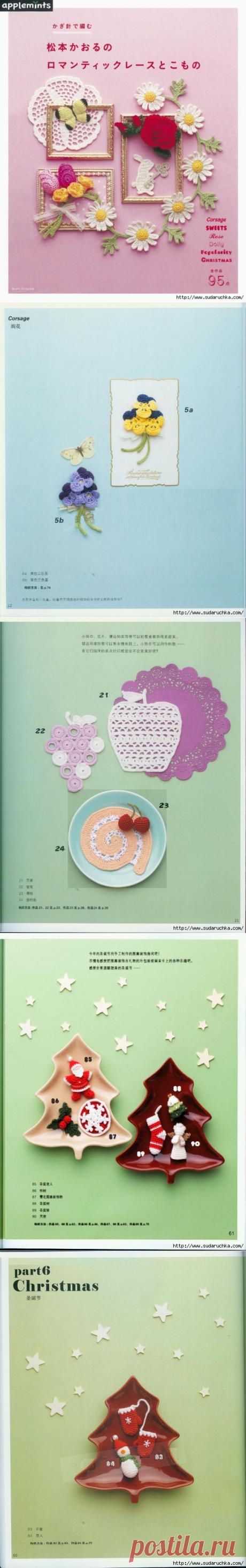 Asahi. Romantic Crochet. Журнал по вязанию.