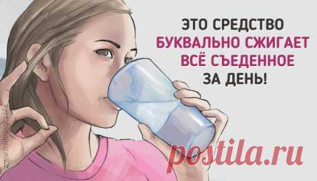 Выпейте это перед сном, чтобы к утру потерять вес!