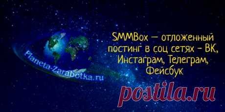 SMMbox продвижение товара в социальных сетях автопостинг + видео SMMbox продвижение товара в социальных сетях автопостинг + вы увидите видео, где вы сможете посмотртеть про продвижение бренда в социальных сетях