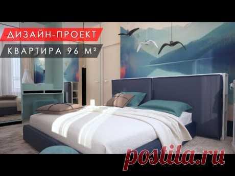 Дизайн-проект квартиры в эклектичном стиле 96 м²