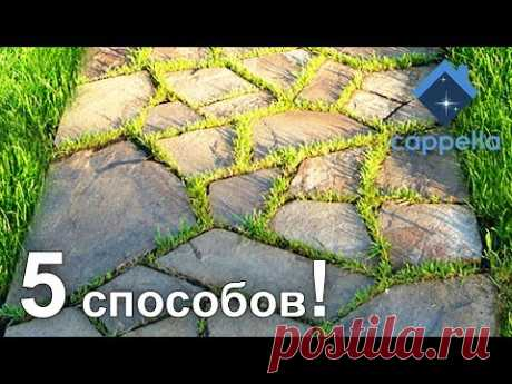 (241) 5 способов создания тротуарной дорожки из бетона своими руками - YouTube