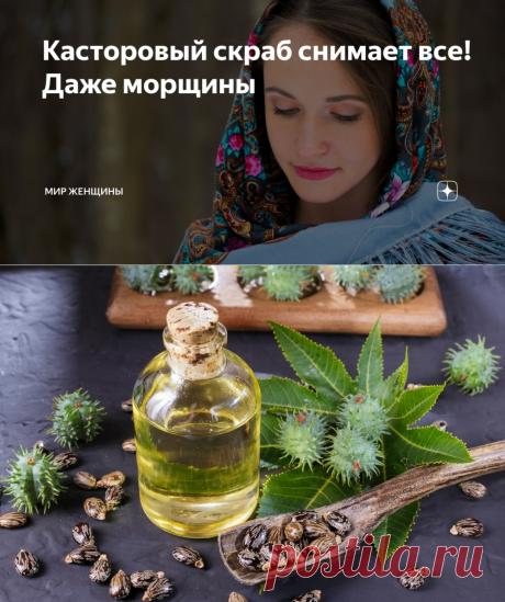 Касторовый скраб снимает все! Даже морщины   Мир Женщины   Яндекс Дзен