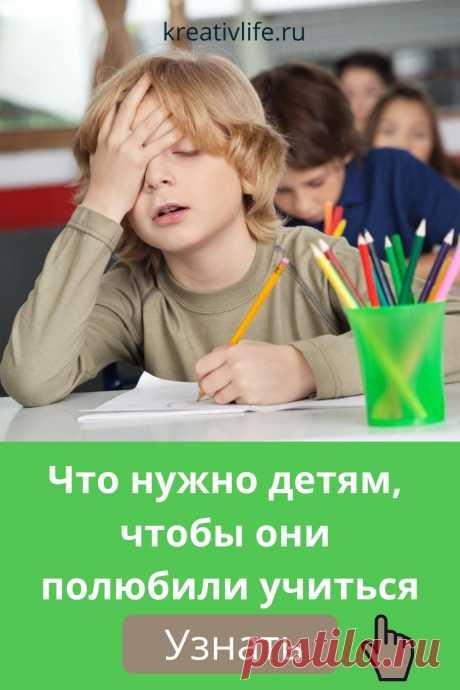 Как мотивировать ребенка полюбить учебу и помочь ему справляться со школьной программой самому