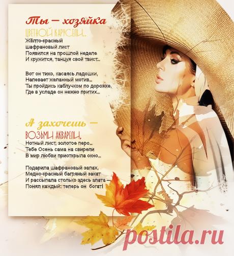 Осень ~ Плейкасты ~ Beesona.Ru