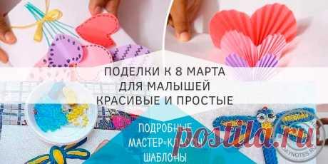 Поделки на 8 марта в детском саду для детей разного возраста Давайте поможем нашим ребятишкам сделать красивые поделки на 8 марта в детском саду. Я собираюсь подборку сделать возрастную, чтобы вам было легче.