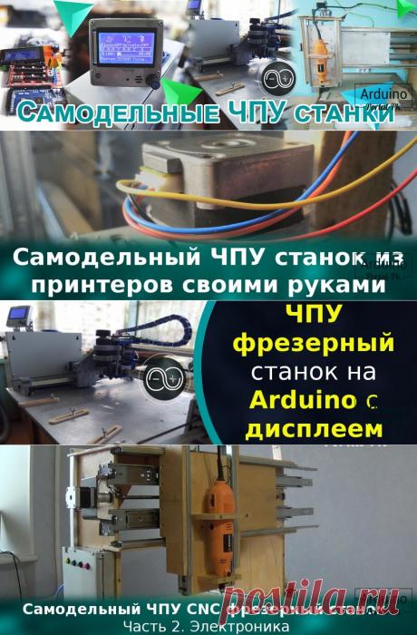 ЧПУ станок своими руками на базе arduino. Пошаговая инструкция + видео