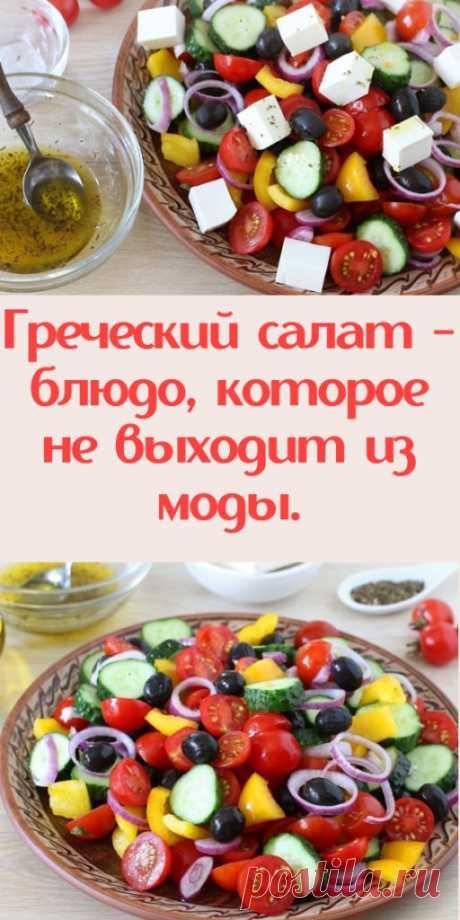 Греческий салат - блюдо, которое не выходит из моды. - My izumrud