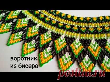 Воротники из бисера Мирославы Дануковой