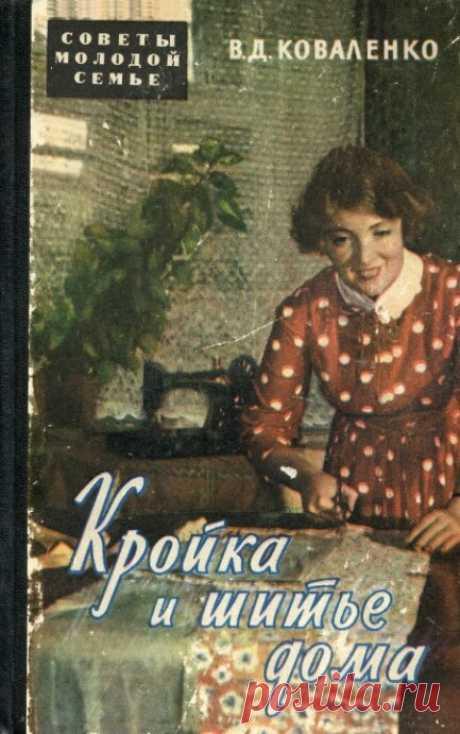 Коваленко В. Д. - Кройка и шитье дома (Советы молодой семье) - 1959