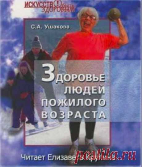 Здоровье людей пожилого возраста (Аудиокнига) - автор Светлана Ушакова