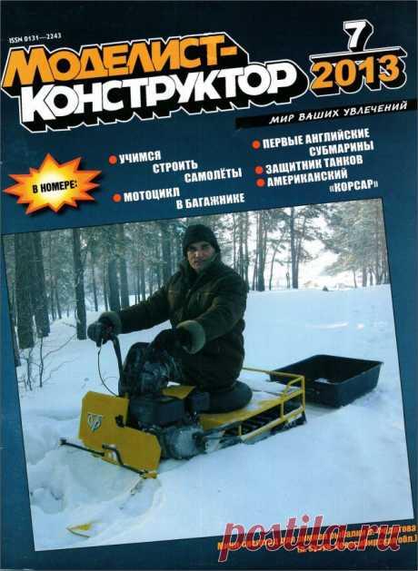 Журнал Моделист Конструктор №7 июль 2013