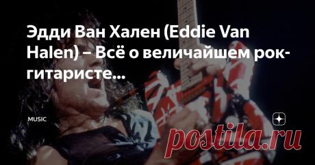 Эдди Ван Хален (Eddie Van Halen) – Всё о величайшем рок-гитаристе... Гитарист скончался 6 октября 2020 года в возрасте 65 лет... Худощавый паренёк со странной причёской — с помощью гитары он рождал музыку, которую до него никто не слышал...