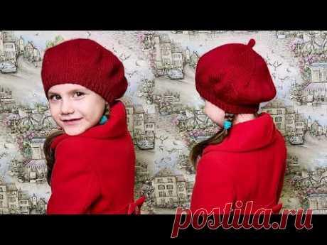 Классический берет спицами для ребенка. Classic beret with knitting needles.