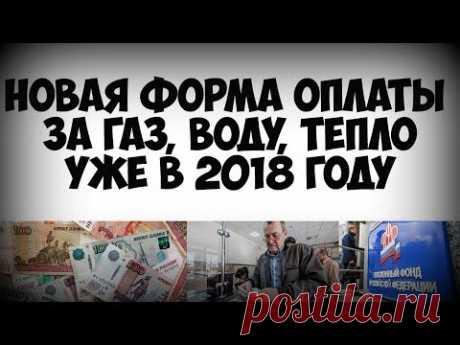 Россиян ожидает новая форма оплаты за газ  воду тепло!