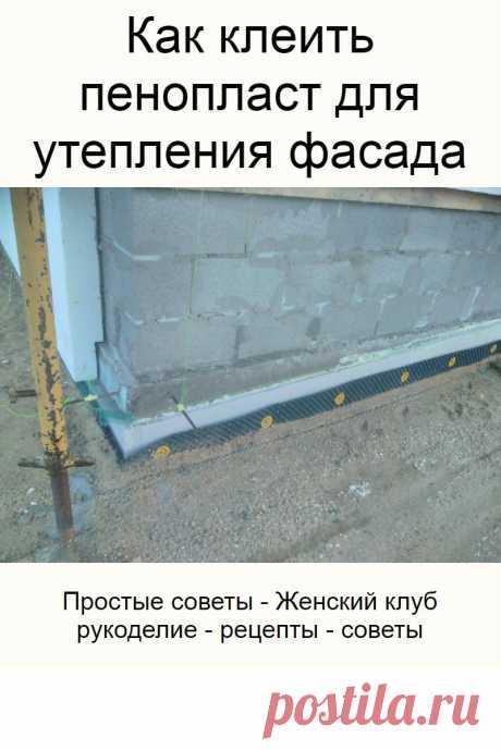 Как клеить пенопласт для утепления фасада