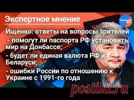 Политолог Ростислав Ищенко отвечает на вопросы зрителей #2 (17.06-21.06.2019)