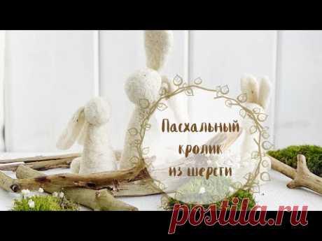 Пасхальный кролик из шерсти   Easter bunny 🐰