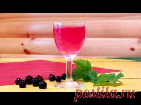 Рецепт водки - черная смородина, эксперимент с ароматизацией