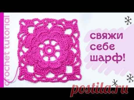 How it is easy to connect an openwork square by a hook for a scarf? How to crochet easy Crochet motif patternyu?