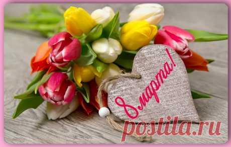 Красивое поздравление С 8 Марта! С Международным Женским Днем!