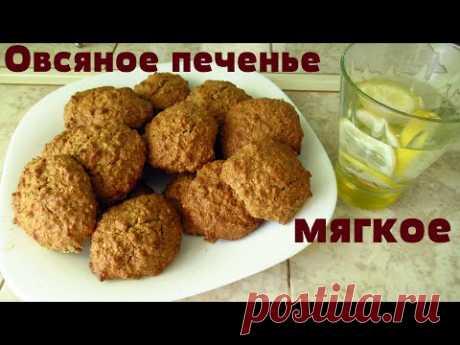 Овсяное печенье очень вкусное и мягкое.Мой рецепт овсяного печенья.